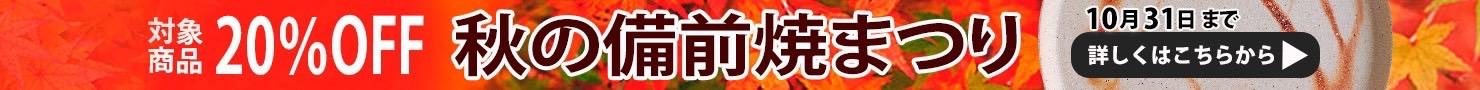 2021年10月31日まで対象の備前焼が20%OFF!備前焼通販ギャラリーしょうざん秋の備前焼通販
